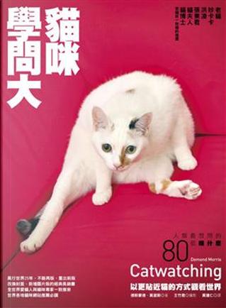 貓咪學問大 Catwatching by Desmond Morris, 德斯蒙德.莫里斯