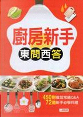 廚房新手東問西答(新版) by 康鑑文化編輯部