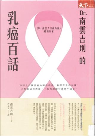 Dr.南雲吉則的乳癌百話 by 南雲吉則