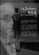 柯比意 by 徐明松