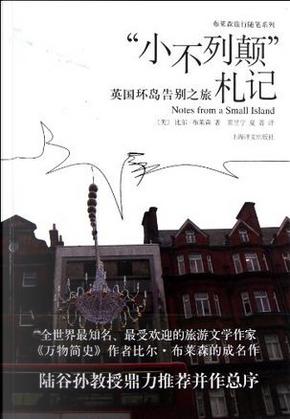 """""""小不列颠""""札记: 英国环岛告别之旅 by Bill Bryson"""