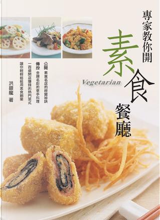 專家教你開素食餐廳 by 洪銀龍
