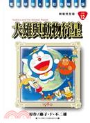 哆啦A夢電影彩映新裝完全版 by 藤子・F・不二雄