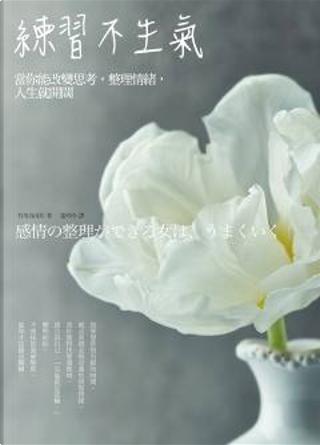 練習不生氣 by 有川真由美