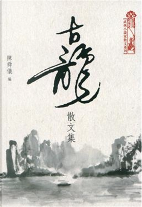 古龍散文集 by 古龍