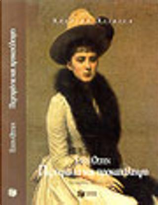 Περηφάνια και προκατάληψη by Jane Austen, Τζέην Ώστεν