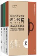 朱少麟都市心語 by 朱少麟