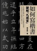 如何寫楷書 by 侯吉諒