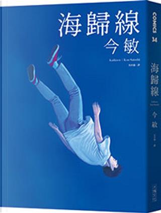海歸線 by 今敏