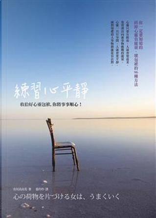 練習心平靜 by 有川真由美