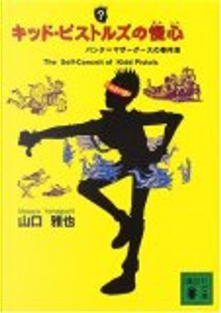 キッド・ピストルズの慢心 by 山口 雅也