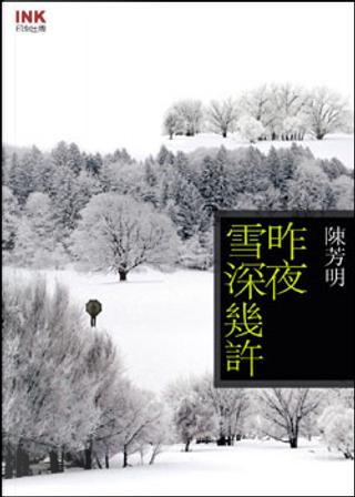 昨夜雪深幾許 by 陳芳明