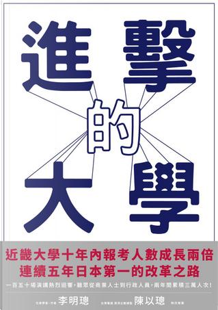 進擊的大學 by 世耕石弘