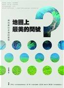 地圖上最美的問號 by 徐銘謙