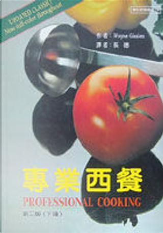 專業西餐下冊 by Wayne Gisslen