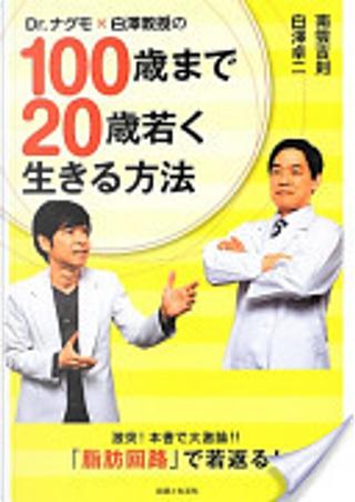 Dr.ナグモ×白澤教授の100歳まで20歳若く生きる方法 by 白澤卓二
