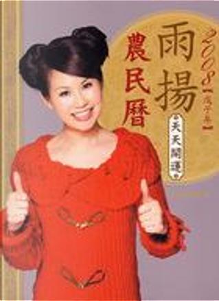 2008雨揚天天開運農民曆 by 雨揚居士