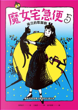 魔女宅急便 5 by 角野 栄子, 角野 榮子