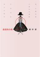親愛的小孩 by 劉梓潔