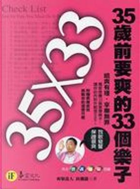 35歲前要爽的33個樂子 by 唐湘龍