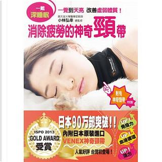 一戴深睡眠 by 小林弘幸, 福辻銳記