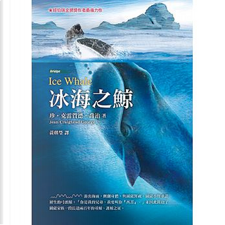 冰海之鯨 by Jean Craighead George