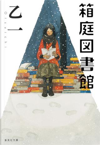 箱庭図書館 by 乙一