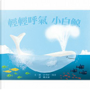 輕輕呼氣 小白鯨 by 史考特.馬谷