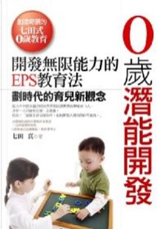 0歲潛能開發 by 七田真