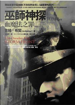巫師神探H.D.FILES 1血魔法之罪(新版) by 吉姆.布契