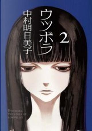 ウツボラ 2 by 中村 明日美子
