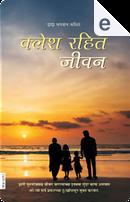 क्लेश रहित जीवन by दादा भगवान
