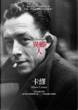 異鄉人 by 卡繆 Albert Camus