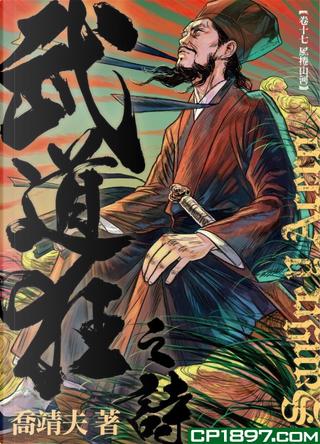 武道狂之詩 卷十七 by 喬靖夫