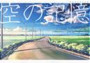 空之記憶 by 新海誠