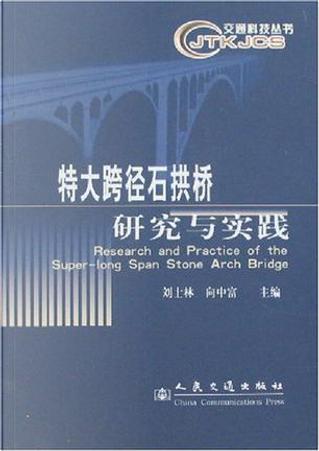 特大跨径石拱桥研究与实践 by 刘士林