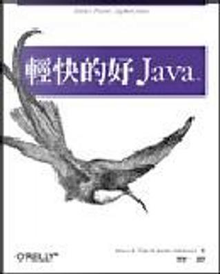 輕快的好Java by Bruce Tate, Justin Gehtland