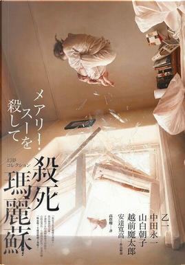 殺死瑪麗蘇 by 中田永一, 乙一, 安達寛高, 山白朝子, 越前魔太郎