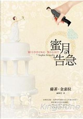 蜜月告急 by 蘇菲.金索拉