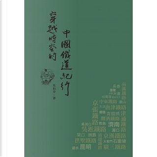 穿越時空的中國鐵道紀行 by 吳柏青