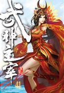 武神主宰41 by 紫皇
