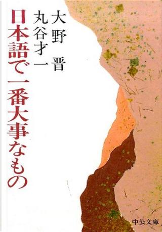 日本語で一番大事なもの by 丸谷 才一, 大野 晋