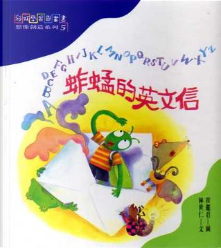 蚱蜢的英文信 by 林世仁