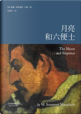 月亮和六便士 by William Somerset Maugham