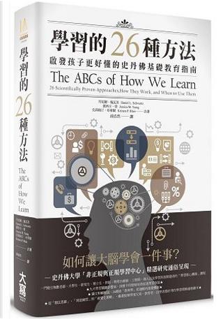 學習的26種方法:啟發孩子更好懂的史丹佛基礎教育指南 by 丹尼爾.施瓦茨, 潔西卡.曾