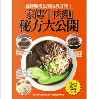 家傳牛肉麵秘方大公開 by 楊桃文化