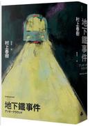 地下鐵事件 by 村上春樹