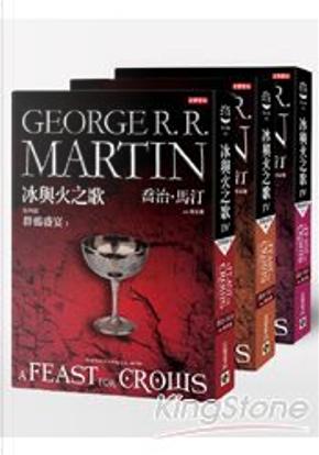 冰與火之歌 第四部 by 喬治.馬汀, George R.R. Martin