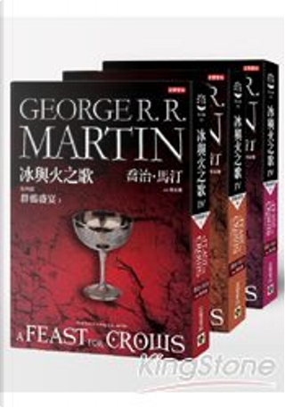 冰與火之歌 第四部 by George R.R. Martin, 喬治.馬汀