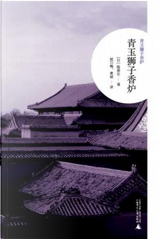 青玉狮子香炉 by 陈舜臣